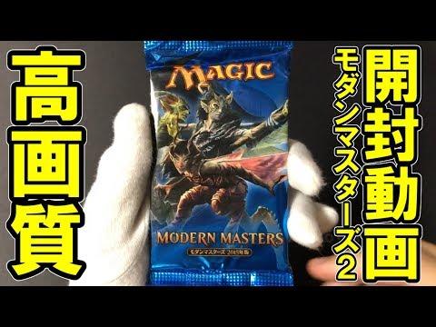 【開封大好き】高画質!!『モダンマスターズ2015』開封【MTG】