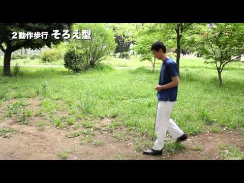 Walking with a cane (2) Front, aligned, back two- point gait