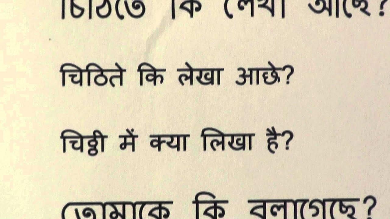 Learn Bengali through Hindi lesson 18