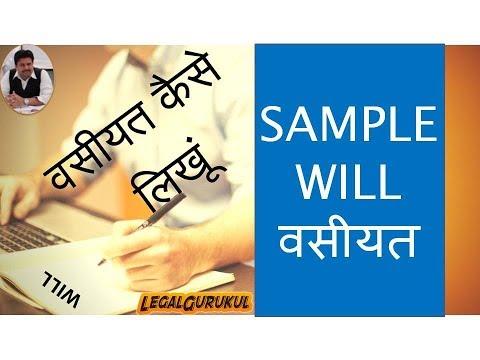 SAMPLE WILL  वसीयत कैसे बनाये I Download Link in Description (in Hindi)
