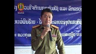 ຂ່າວ ປກສ (LAO PSTV News)20-03-18 ໂຮງຮຽນ ມສ ນາທຽມ ເມືອງສັງທອງ ໄດ້ຮັບຟັງການເຜີຍແຜ່ຜົນຮ້າຍຂອງຢາເສບຕິດ