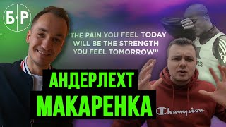 Андерлехт Макаренко Ярмоленко Зинченко Компани и шанс на Евро