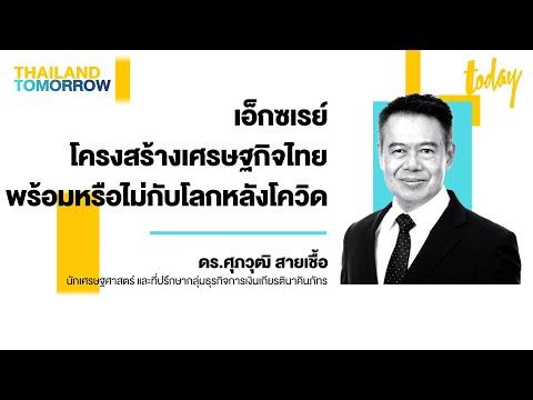 ศุภวุฒิ สายเชื้อ: เอ็กซเรย์โครงสร้างเศรษฐกิจไทย พร้อมหรือไม่กับโลกหลังโควิด   THAILAND TOMORROW