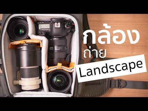 จัดกระเป๋ากล้องไปถ่ายภาพ Landscape | PakaPrich