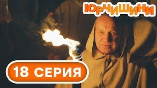 Сериал Юрчишины - Ритуал в лесу 🤣 - 1 сезон ФИНАЛ - 18 серия | Угарная КОМЕДИЯ 2019