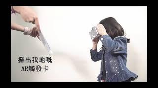 Publication Date: 2021-03-26 | Video Title: AR2VR   深培中學  廣東話