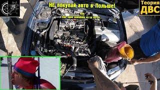 НЕ покупай авто в Польше! или ещё один покойник из-за бугра Volvo