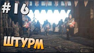Прохождение Dragon's Dogma: Dark Arisen на PC - [16 эпизод - Штурм] (На Русском)
