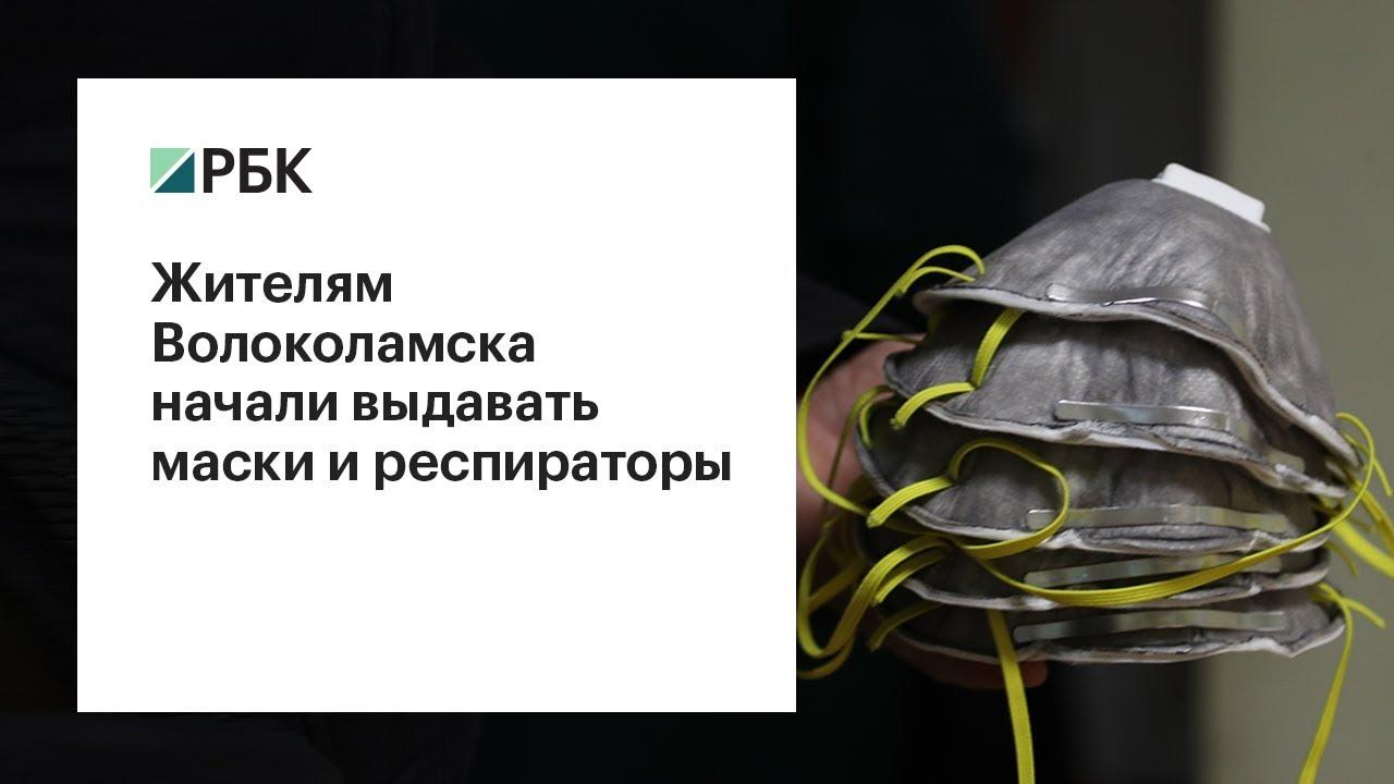 Жителям Волоколамска начали выдавать маски и респираторы