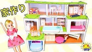 リカちゃん 超巨大おうちハウスへお引越し★おおきなダンボールのドールハウスを色ぬりDIY♪手作りキッチンやソファーベッド、トイレを運ぼう☆Cardboard craft おもちゃ たまごMammy