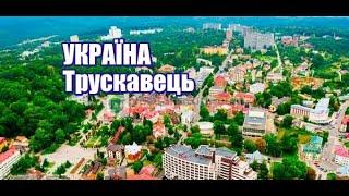 Україна. Трускавець