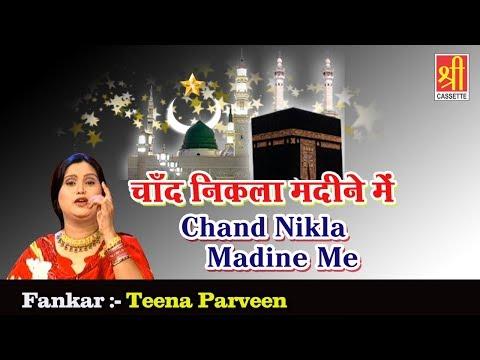 Teena Parveen - Chand Nikla Madine Me | Qawwali Song | Islamic Qawwali | Shree Cassette Islamic