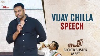 Vijay Chilla Speech   Yatra Movie Blockbuster Meet   Mammootty   Mahi V Raghav   YSR Biopic
