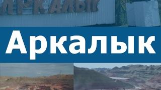 Асаба НУРБОЛ Аркалык