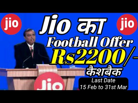 Jio Cash Back Offer  Rs.2200 Last Date 31st March