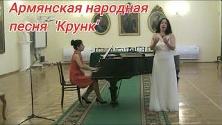 Юлия Гридина - Вокал Онлайн/ Армянская народная песня в обработке Комитаса 'Крунк'