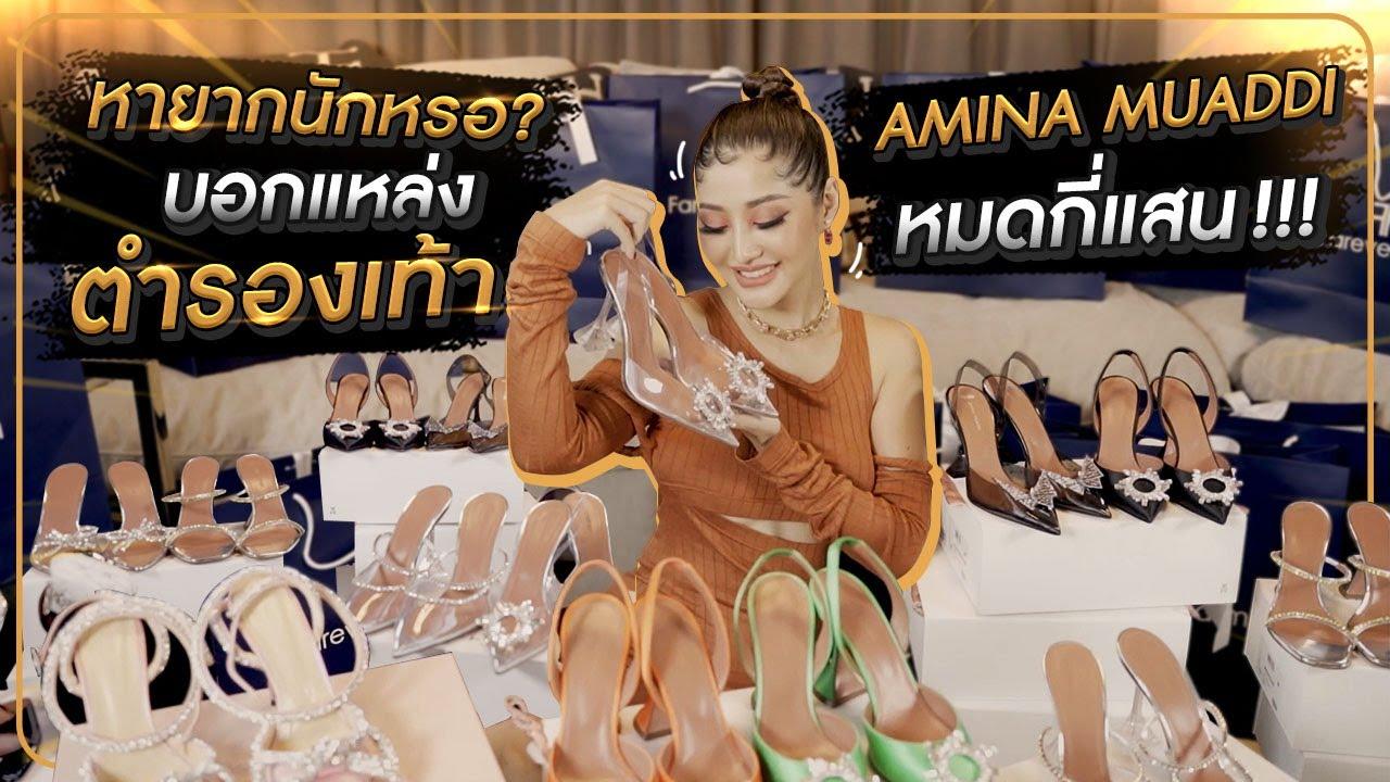 หายากนักหรอ ? บอกแหล่งตำรองเท้า AMINA MUADDI หมดกี่แสน !!
