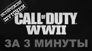 Call of Duty: WWII ЗА 3 МИНУТЫ | ПОЛУЧИЛ? БОЛЬШЕ НЕ СВЯЗЫВАЙСЯ!