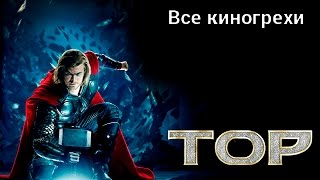 """Все киногрехи и киноляпы фильма """"Тор"""""""