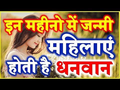 Lucky Women According Her Birthday Month इस महीने में जन्मी स्त्रियां होती है धनवान