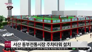 충남방송뉴스 - 서산 동부전통시장 주차타워 설치(202…