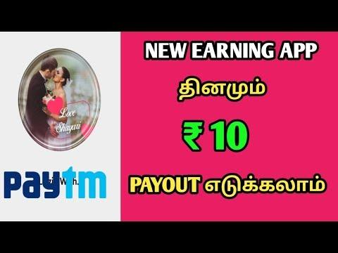 Download Lovely Shayari New App Earn Paytm Cash Daily 10 20 MP3, MKV