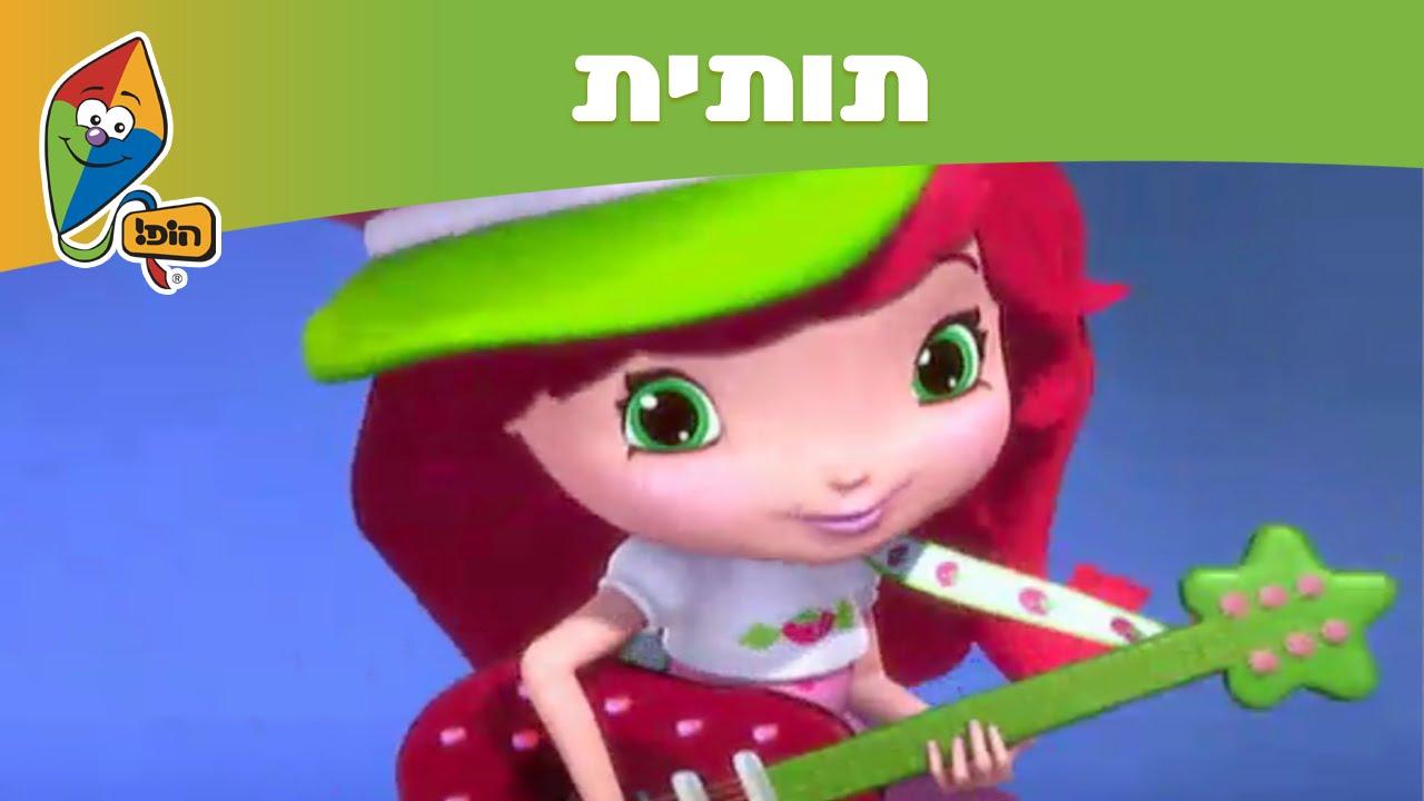 תותית - עונה 6: דג מחוץ למים - ערוץ הופ!
