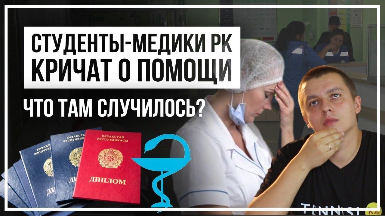 Студенты медики в Казахстане кричат о помощи. Что происходит? (+инфа о встрече с подписчиками)