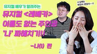 뮤지컬'레베카' 이름도 없는 주인공 나 파헤치기!! -…