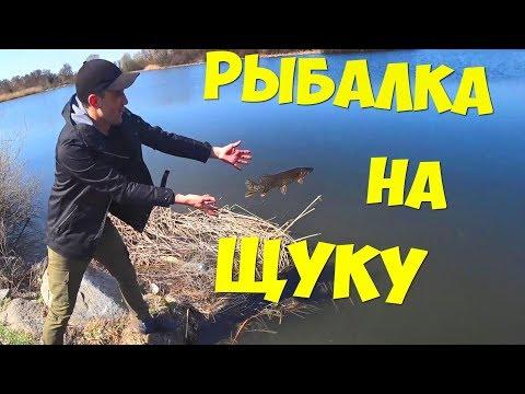 Рыбалка на щуку! Делаю Хот-Доги