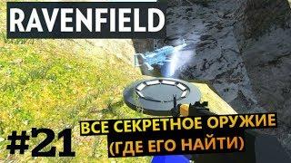 ravenfield #21 ВСЕ СЕКРЕТНОЕ ОРУЖИЕ (ГДЕ ЕГО НАЙТИ)