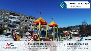 Купить двухкомнатную квартиру в Воскресенском районе|дешевые квартиры в Подмосковье(, 2016-03-25T09:29:36.000Z)
