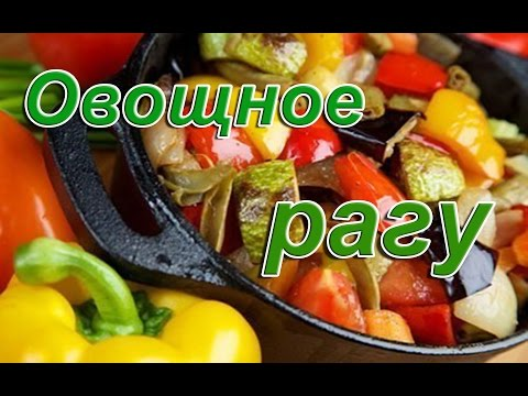 Овощное рагу | Полезные запеченные овощи | Готовим овощное рагу в духовке