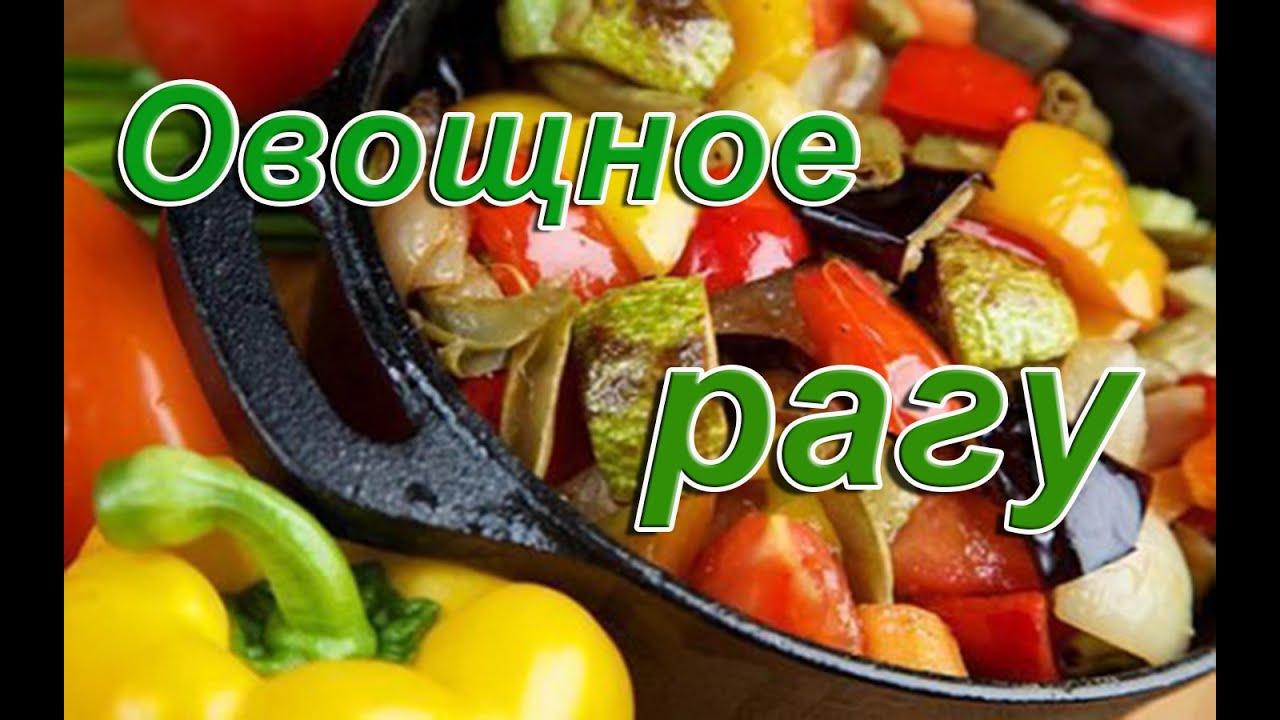 Овощное рагу в пакете для запекания кулинарный рецепт
