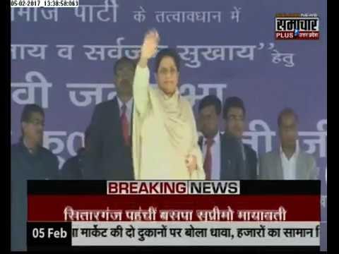 Live : BSP Supremo Mayawati Sitarganj