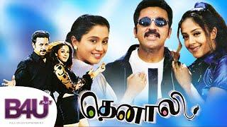 Thenali  (2000) - FULL MOVIE HD | Kamal Haasan, Jyothika, K. S. Ravikumar, Jayaram
