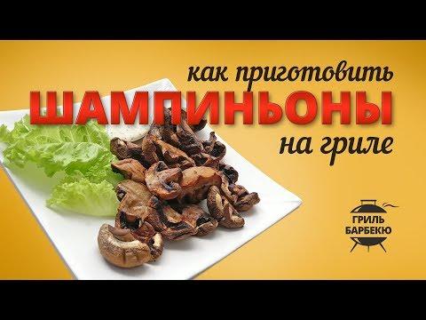 Как приготовить грибы — шампиньоны на гриле