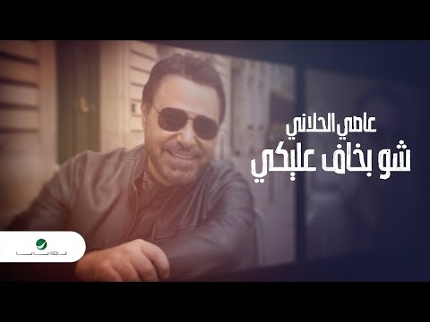 Assi El Hallani ... Shou Bkhaf Aleiky - Lyrics Video |   ...    -