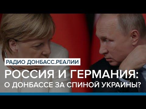 Россия и Германия: