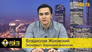 Владислав Жуковский: «Ольгинская экономика» в РФ. Приписки ВВП
