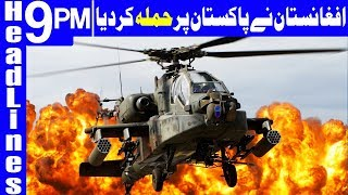 Afghan forces attack Pakistan Army on Border - Headlines 9 PM - 22 December 2017 - Dunya