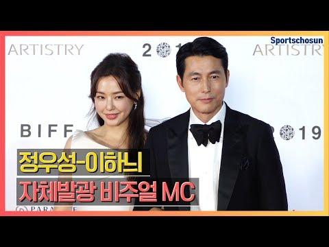 """정우성(Jung Woo Sung)-이하늬(Lee Ha Nee) """"부국제는 저희가 책임집니다!!"""" (제24회 부산국제영화제)"""
