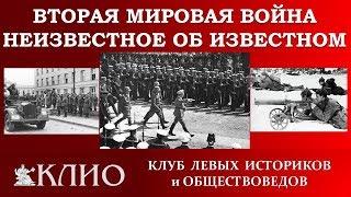 Вторая Мировая война. Неизвестное об известном. 1 часть. #КЛИО