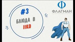 #3 Блюда в iiko Обучение iiko