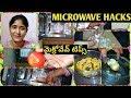 8 MICROWAVE HACKS IN TELUGU MICROWAVE TIPS & TRICKS USEFUL MICROWAVE OVEN TIPS #SMARTTELUGUHOUSEWIFE