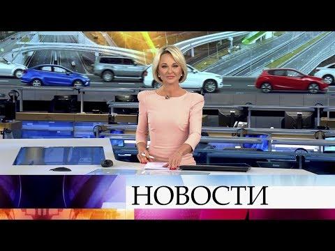 Выпуск новостей в 18:00 от 20.01.2020