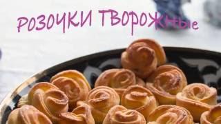Готовим вместе с ребенком: Рецепт приготовления творожного печенья «Розочек».