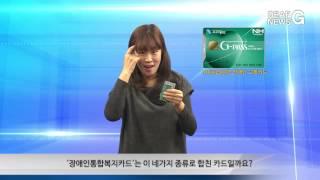 2015년 주간수화뉴스- 장애인통합복지카드,경기도에서는…