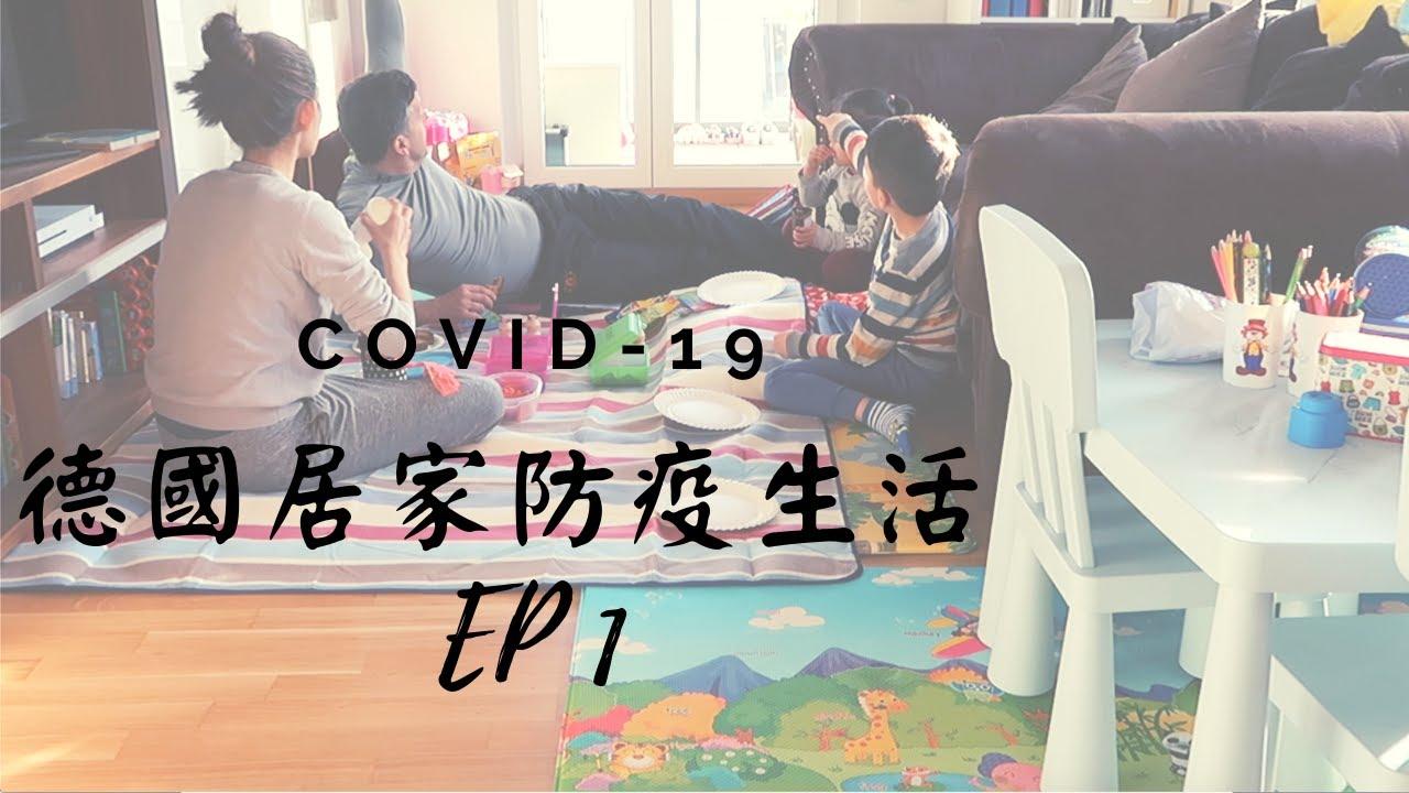 和小孩在家可以做些什麼呢?來看看我們在德國的日常居家活動吧!(第1集)What To Do With Kids At Home (Part 1)
