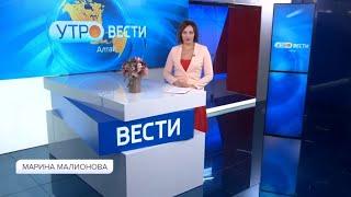 Утренний выпуск программы «Вести Алтай» за 13 августа 2020 года